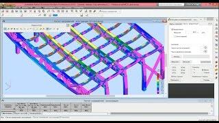 Расчет пространственной металлоконструкции в Robot Structural Analysis.(Расчет пространственной металлоконструкции в Autodesk Robot Structural Analysis (2016/02/23). Пример использования Excel и LinPro..., 2016-03-09T21:26:01.000Z)
