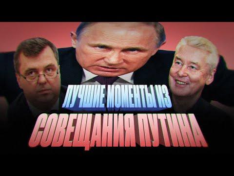 Лучшие моменты совещания Путина с депутатами | RYTP