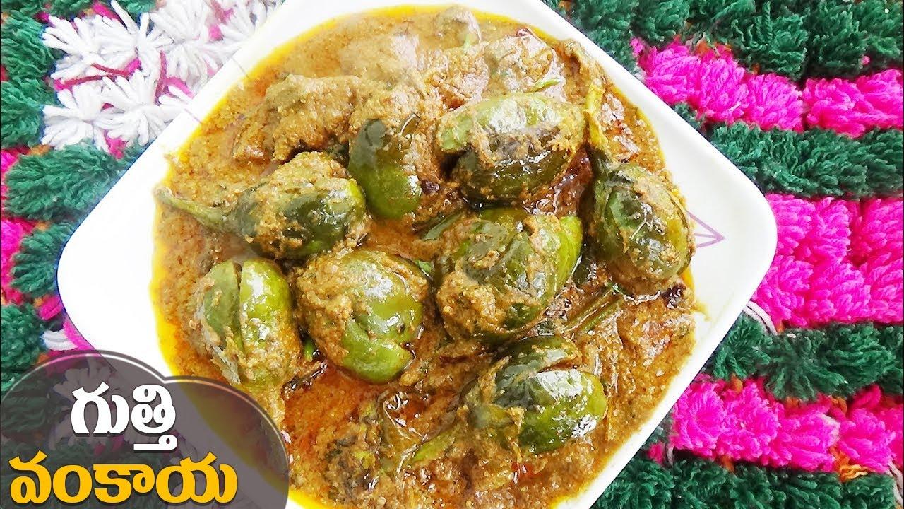Gutti vankaya curry in telugu brinjal masala curry eggplant gutti vankaya curry in telugu brinjal masala curry eggplant curry baingan masala recipe youtube forumfinder Gallery