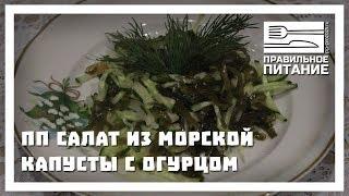 ПП салат из морской капусты с огурцом - ПП РЕЦЕПТЫ: pp-prozozh.ru