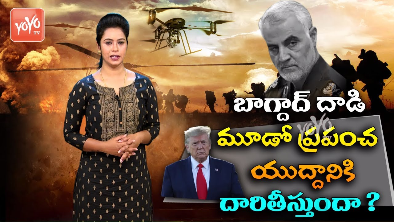 బాగ్దాద్ దాడి మూడో ప్రపంచ యుద్దానికి దారితీస్తుందా ?   Iran VS USA   Telugu News   YOYO TV Channel