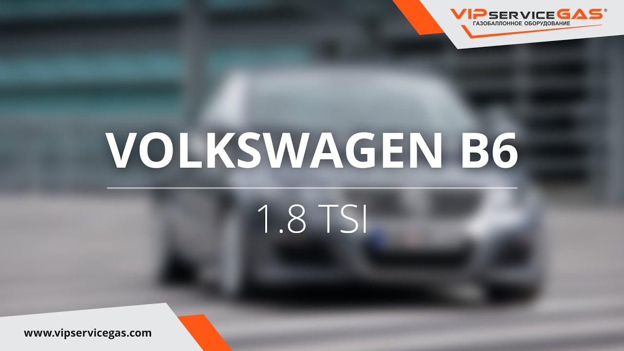 Обзор ГБО на Volkswagen B6 1.8 TSI - ГБО Zavoli (ГАЗ на Вольксваген Б6 ТСИ) VIPserviceGAS Харьков