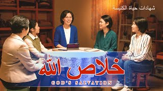 فيديو شهادة مسيحية | خلاص الله
