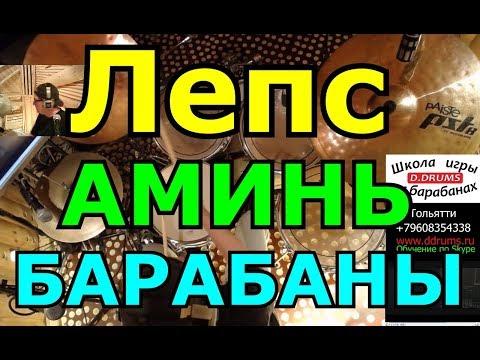 Григорий Лепс Аминь   Партия Барабанов   Разбор Партии Ударных Песни
