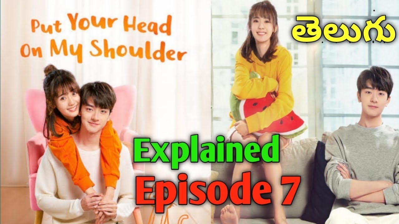 Download PUT YOUR HEAD ON MY SHOULDER Explained in telugu Episode 7    Drama Club