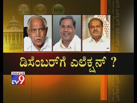 `Decemberge Election`: Elections in December will Benefit Any Parties in Karnataka