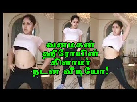 Glamorous Dance Of Jayam Ravi's Heroine | Vanamagan Movie | Song Video | Sayesha
