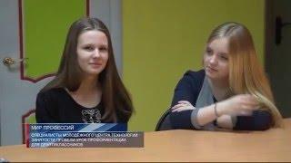 Специалисты молодёжного центра технологий занятости провели урок профориентации для девятиклассников