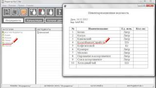 Программа Cbar-PROJECT (Урок 2.3) База данных бара «Ингредиенты»