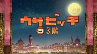 監獄兔(ウサビッチ) 第 29 話「3階」