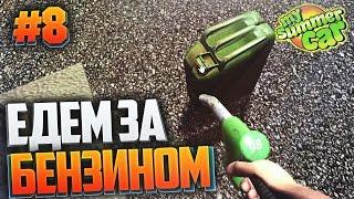 My Summer Car #8 - ЕДЕМ ЗА БЕНЗИНОМ