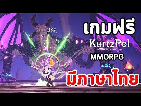เกมฟรี มีภาษาไทย คัทซีนจัดใหญ่ทุกฉาก : KurtzPel
