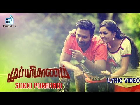 Mupparimanam - Sokki Poraandi Lyric Video Song | Shanthnu Bhagyaraj, Srushti Dange | GV Prakash
