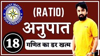 अनुपात और समानुपात (Ratio & Proporation) || Learn Math-2018 || Maths Tricks In Hindi