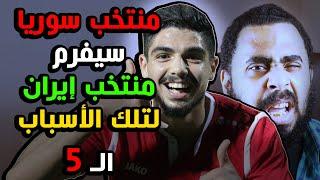 منتخب سوريا سيفشخ 👊 منتخب إيران في تصفيات كأس العالم 2022 🤏 لهذه الأسباب الخمسة وكيف سنشاهد المباراة