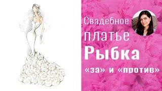 Как выбрать свадебное платье – рыбку: 7 «за» и «против» от Margaret