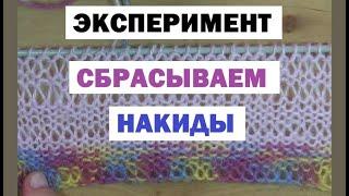 СПУЩЕННЫЕ НАКИДЫ // ЭКОНОМИМ НИТКИ //