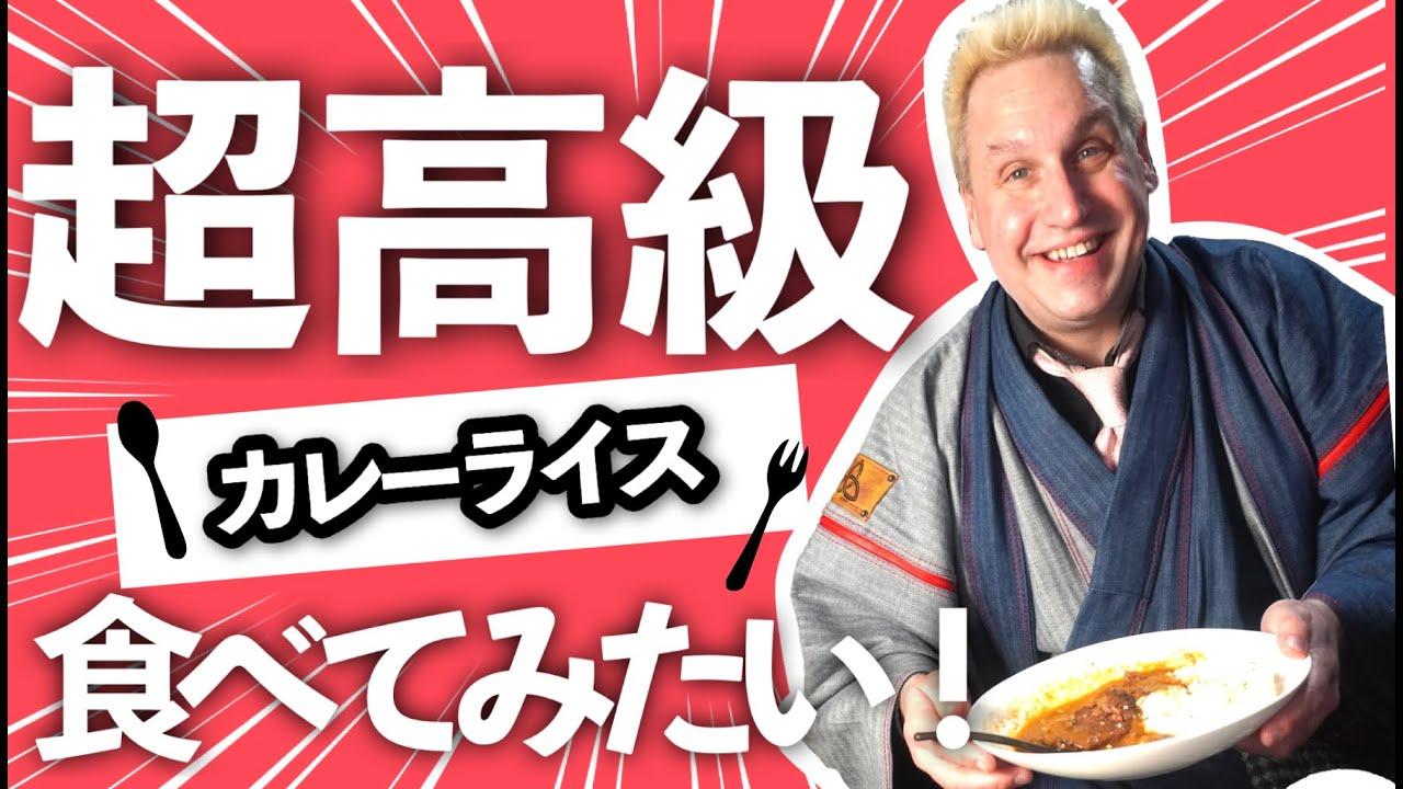 【お肉好き必見】日本一高いカレーで「ステーキ」に出会いました!