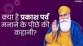 550th Prakash Parv : जानिए क्यों मनाया जाता है प्रकाश पर्व | Guru Nanak Jayanti 2019