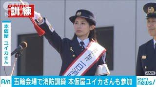 五輪会場で消防訓練 本仮屋ユイカさんも参加(19/11/08)