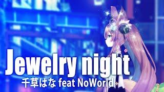 【オリジナルMV】Jewelry night | 千草はな feat NoWorld【Vカク】