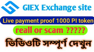 giex exchange site er live payment proof ? reall or scam। How to make money online 2020।