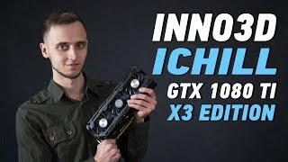 INNO3D ICHIll GTX 1080 TI X3 EDITION: ВИДЕОКАРТА С ИЗЮМИНКОЙ