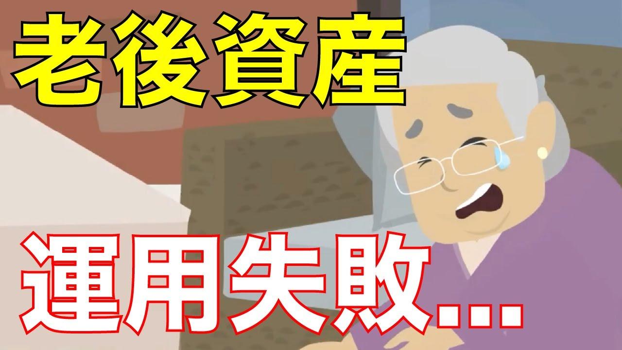 【老後】友人の儲け話に影響されて、老後資産の運用に失敗【60代の事例】