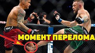 Вот почему Конор Макгрегор сломал ногу в бою с Дастином Порье
