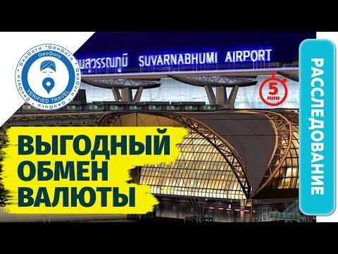 Аэропорт Бангкока. Лайфхак.  Расcледование  GeoGuru