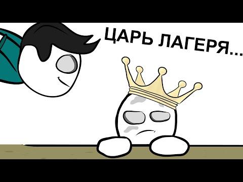 Мой Детский Лагерь 3 (анимация)