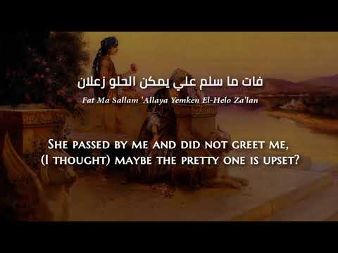 Nazem Al-Ghazali - Tal'aa Men Beit (MS + Iraqi Arabic) Lyrics - ناظم الغزالي طالعة من بيت