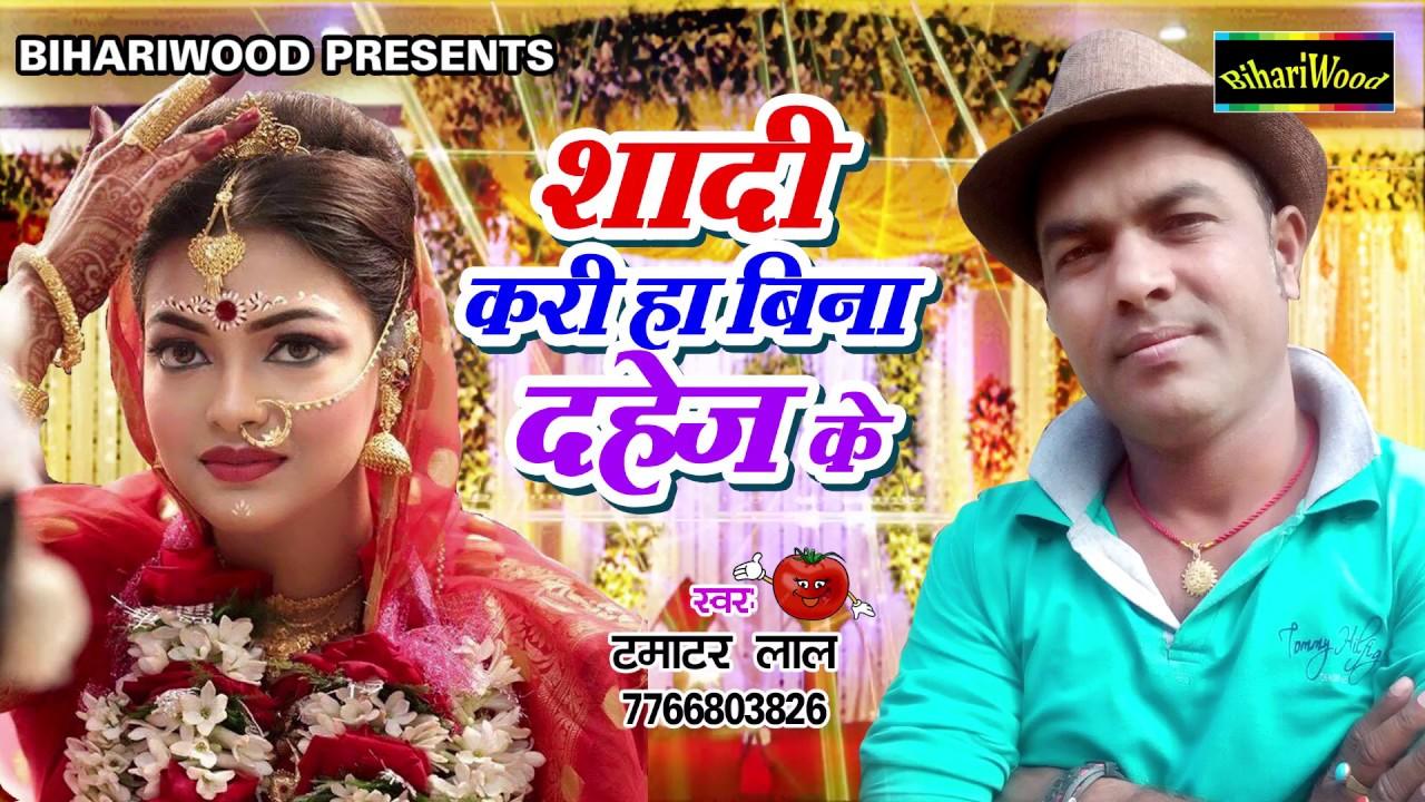 शादी करि हा बिना दहेज़ के - Tamater Lal - Shadi Kari Ha Bina Dahej Ke -  Bhojpuri New Song 2017