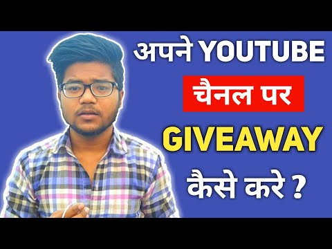 Giveaway Kaise Kare |YouTube Channel Par Giveaway Kaise Kare?