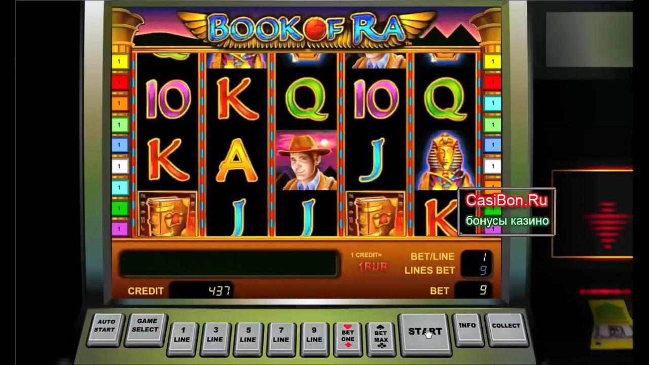 Как обманывают в игровые автоматы онлайн игровые автоматы gaminator играть