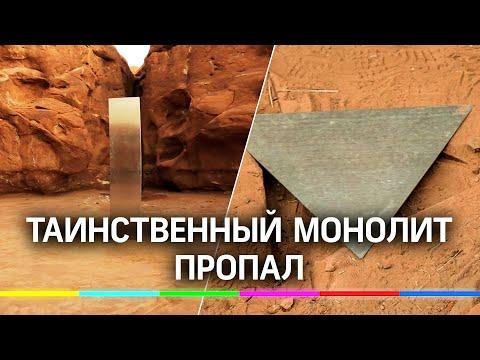 Помните загадочный монолит, найденный в пустыне? Теперь он так же загадочно исчез