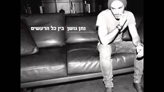 נתן גושן שיר Nathan Goshen