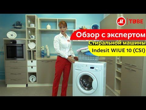Видеообзор стиральной машины Indesit WIUE 10 (CSI) с экспертом М.Видео