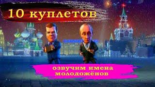 Частушки на свадьбу от Путина и Медведева №1