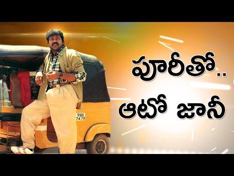 Chiranjeevi Upcoming Movie | Megastar Chiranjeevi 151 Movie| Auto Johnny Remake| NH9 News