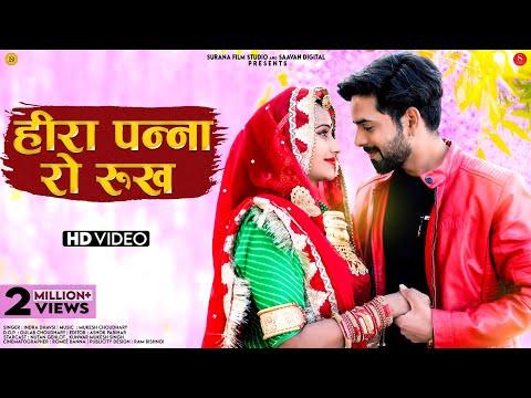 Heera Panna Ro Rukh - Indra Dhavsi की आवाज मैं ये देशी गाना जरूर सुने | Ft.Nutan Gehlot | 4k Video