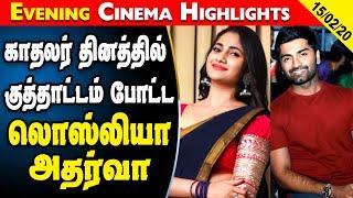 Tamil Cinema Latest Updates 15 Feb 2020 |