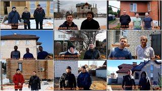 Фото Видео отзывы наших клиентов