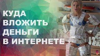 Смотреть видео инвестирование денег под проценты в интернете
