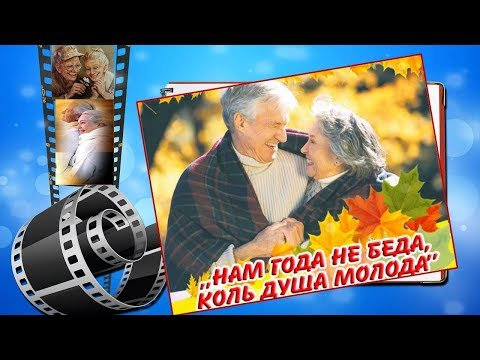 Поздравление с Днем пожилого человека/ Нам года не беда,коль душа молода/ Татьяна Лемзакова