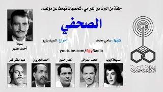 شخصيات تبحث عن مؤلف׃ الصحفي ˖˖ أحمد مظهر