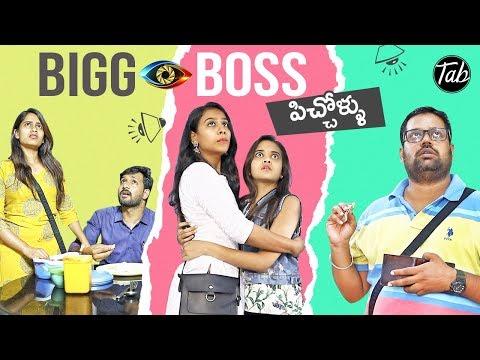Bigg Boss Pichollu    #BiggBoss3Telugu