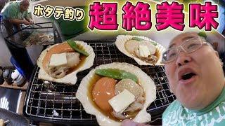 【乱れ食い】 ホタテ専門店なる場所がガチでウマいんだが!! thumbnail