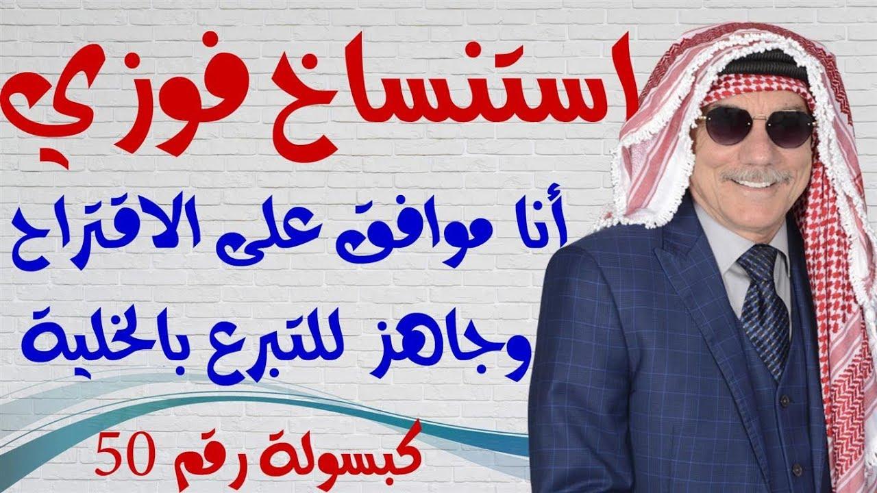 كبسولة # 50 - أنا موافق على استنساخي لمحمد بن سلمان ومحمد بن زايد