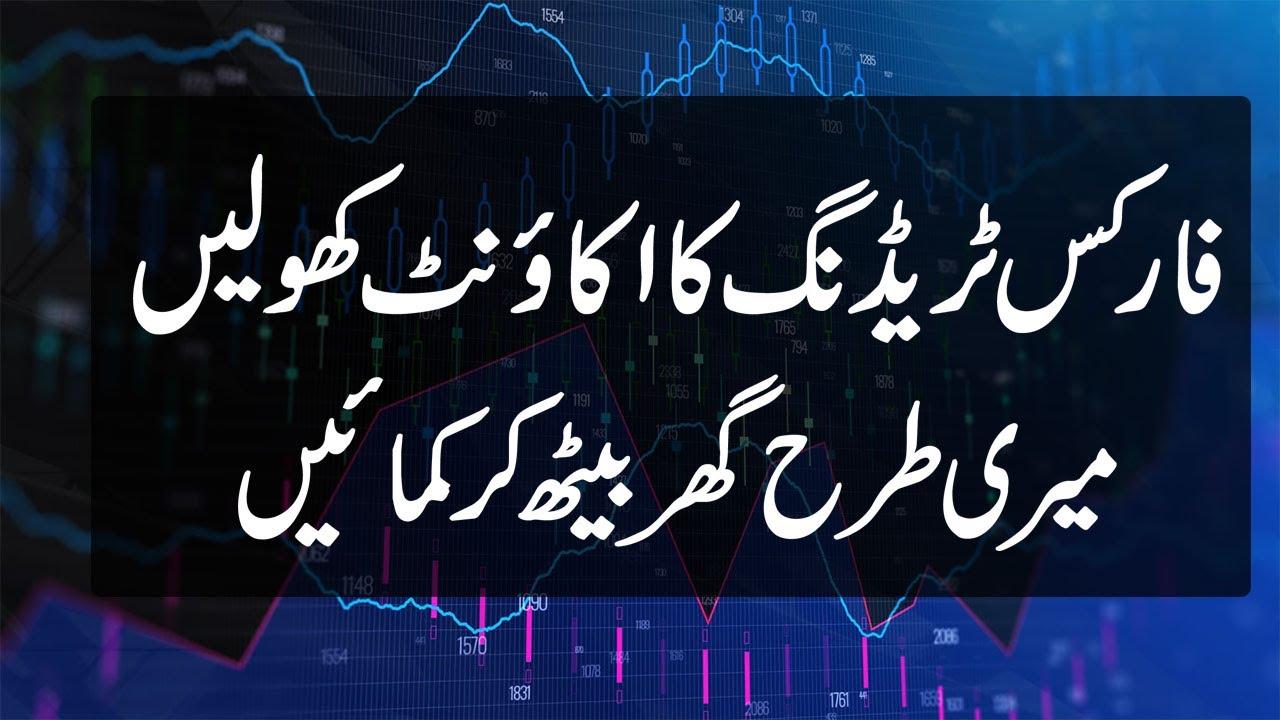 Forex trading in Pakistan - Best Forex brokers, Is it legal?